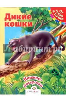 Александрова Ольга Макаровна Дикие кошки. От точки к точке