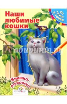 Александрова Ольга Макаровна Наши любимые кошки. От точки к точке