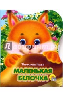 Пыльцына Елена Евгеньевна Маленькая белочка