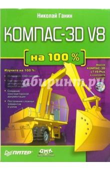Ганин Николай Борисович Компас-3D V8  (+CD)