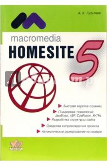Macromedia Homesite 5.0. Инструмент подготовки Web-публикаций: Практическое пособиеГрафика. Дизайн. Проектирование<br>HOMESITE относится к классу профессиональных редакторов. Его создатели предусмотрели возможность использования редактора и начинающими WEB-дизайнерами. Книга также рассматривает: функциональные возможности HOMESITE 5; освещает вопросы организации пользовательского интерфейса, конфигурирования браузеров, работы с файлами, разработки структуры сайта; анализирует средства поддержки пользователя, инструменты, предоставляемые HOMESITE, разработку страниц публикации, разработку навигационной схемы сайта, создание интерактивных страниц; тестирование сайта и выгрузку на удаленный сервер.<br>