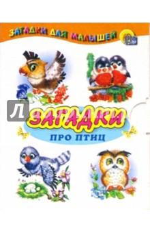 Малышам: Загадки про птиц