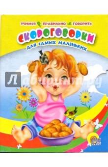 Малышам: Скороговорки для самых маленьких