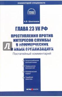 Комментарий к главе 23 УК РФ Преступления против интересов службы в организациях