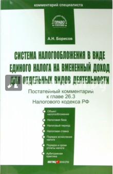 Комментарий к главе 26.3 Налогового кодекса Российской Федерации