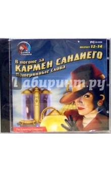 В погоне за Кармен Сандиего: Потерянные слова (CD)