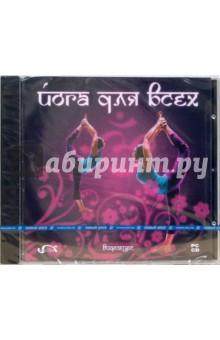 Йога для всех (CDpc)