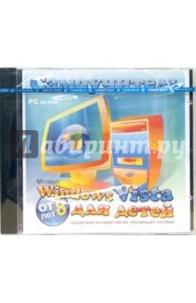 Самоучитель Windows Vista для детей (CDpc)