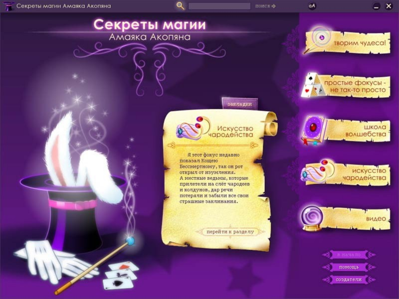 Иллюстрация 1 из 3 для Секреты магии Амаяка Акопяна (2CDpc) | Лабиринт - софт. Источник: Лабиринт