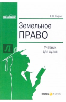 Земельное право: Учебник для вузов