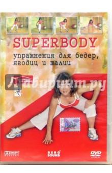 Superbody. Упражнения для бедер, ягодиц и талии (DVD)