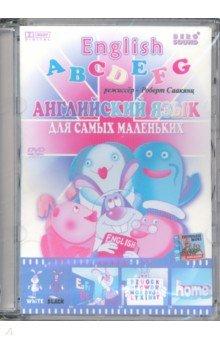 Английский язык для самых маленьких (DVD)
