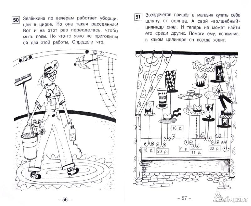 Иллюстрация 1 из 27 для Занимательные задачи и головоломки для детей 4 - 7 лет - Геннадий Кодиненко   Лабиринт - книги. Источник: Лабиринт