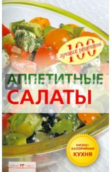 Аппетитные салаты