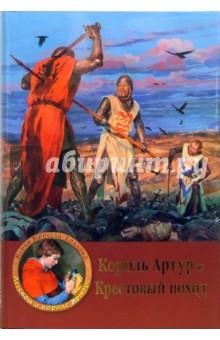 Король Артур и Крестовый поход