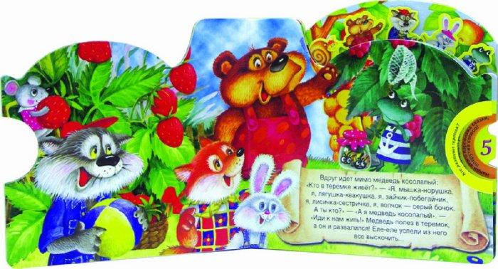 Иллюстрация 1 из 7 для Волшебное колесо. Теремок   Лабиринт - книги. Источник: Лабиринт