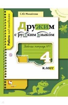 Дружим с русским языком. 4 класс. Рабочая тетрадь №1 для учащихся общеобразовательных организаций