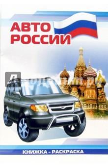 Авто России: Раскраска (826)