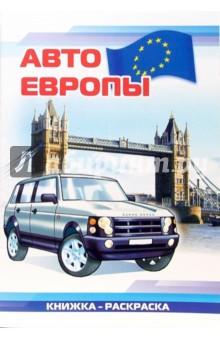 Авто Европы: Раскраска (828)