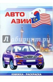 Авто Азии: Раскраска (830)