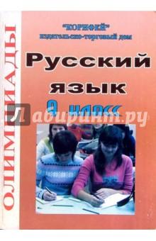 Гергель Ирина Олимпиады по русскому языку: 9 класс