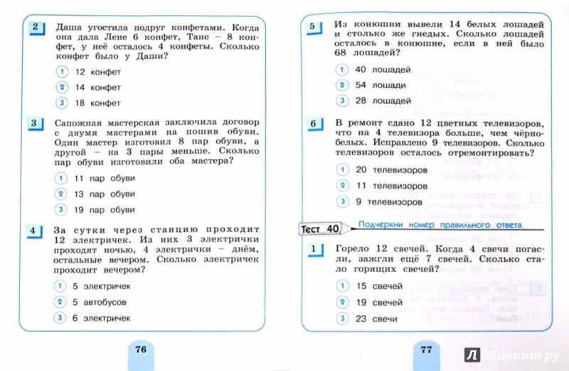 Решебник По Математике 6 Класс Истомина