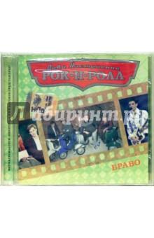 Браво (CD)