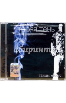 """Танцы минус """"Теряя тень"""" (CD)"""