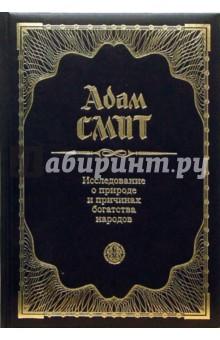 Смит Адам Исследование о природе и причинах богатства народов