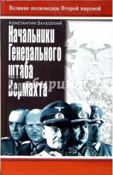 Залесский Константин Александрович Начальники Генерального штаба Вермахта