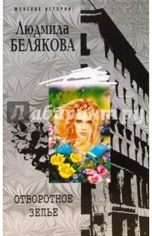 Белякова Людмила Игоревна Отворотное зелье