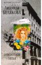 Белякова Людмила Игоревна. Отворотное зелье