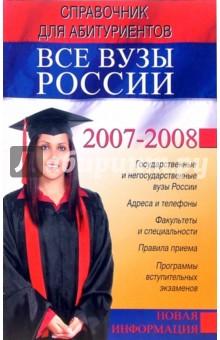 Гаврилова О. Все вузы России. Справочник для абитуриентов 2007-2008