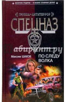 Шахов Максим Анатольевич По следу волка