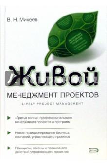Михеев Владимир Живой менеджмент проектов