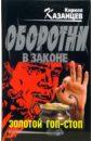 Казанцев Кирилл. Золотой гоп-стоп