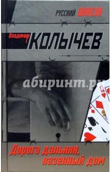 Колычев Владимир Григорьевич Дорога дальняя, казенный дом