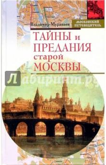 Муравьев Владимир Брониславович Тайны и предания старой Москвы
