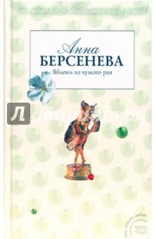 Берсенева Анна Яблоки из чужого рая