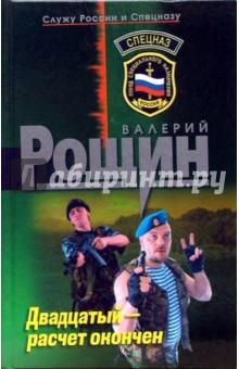 Рощин Валерий Георгиевич Двадцатый - расчет окончен