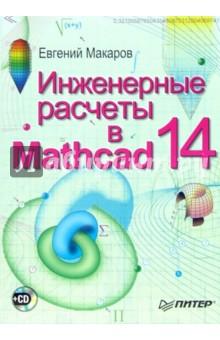 Макаров Евгений Инженерные расчеты в Mathcad 14  (+CD)