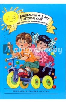 Книга праздники и развлечения в детском саду