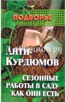 Анти-Курдюмов: сезонные работы в саду как они есть