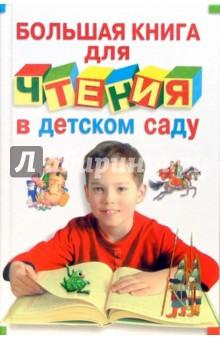 Большая книга для чтения в детском саду