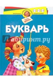 Жукова Олеся Станиславовна Букварь