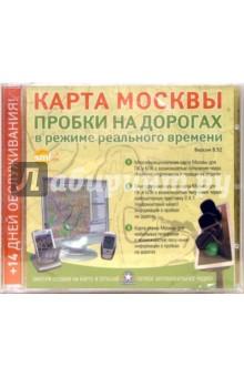 Карта Москвы. Пробки на дорогах в режиме реального времени (CDpc)