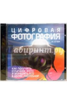 Цифровая фотография (CDpc)