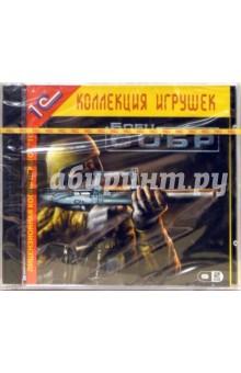 Боец СОБР (2CD)