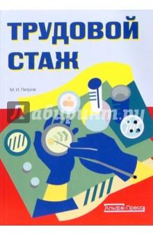 Петров Михаил Игоревич Трудовой стаж