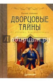 Анисимов Евгений Викторович Дворцовые тайны
